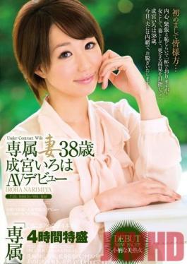 ZOKU-013 Studio Takara Eizo Exclusive Wife - 38-Year-Old Iroha Narimiya's Adult Video Debut