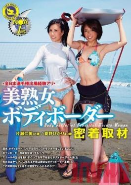 MADM-020 Studio Crystal Eizo She's Been To The Japanese National Championships - Total Coverage Of A Top-Ranked Hot Mature Woman Body Boarder - Hikari Natsuno Hitomi Katase