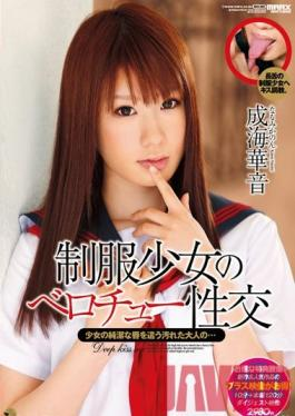 SMA-685 Studio MARX School Girls in Uniform's French Kissing Fucks Kanon Narumi