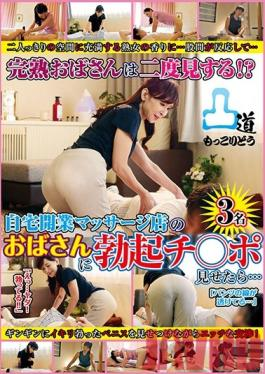 MOKO-002 Studio STAR PARADISE You'll Want To Look Twice At This Ripe And Ready Old Lady! When I Showed This Old Lady Who Had Opened A Massage Parlor In Her Home My Rock Hard Cock...