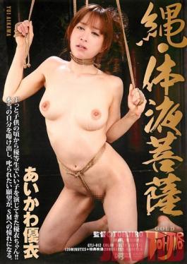 GTJ-012 Studio Dogma She Dedicates Her Life To Rope and Body Fluids Yui Aikawa