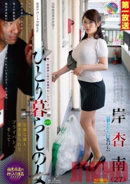 MOND-011 Studio Takara Eizo A Girl Living Alone Anna Kishi