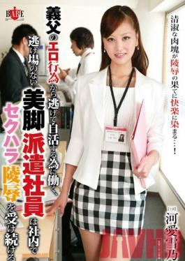 HBAD-235 Studio Hibino Girl With Beautiful Legs Works to Afford Living by Herself to Run Away from Her Father's Sexual Abuse Only to Get Sexually Harassed at Her New Job... Yukino Kawai