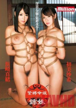 MILD-953 Studio K M Produce Bondage Babe Stepsisters Saki Hatsumi Mao Hamasaki