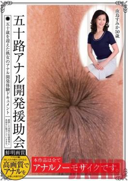BKM-001 Studio Trad 50's Anal Development Support Group. A Documentary about A 50 Year Old Mature Woman's Anal Development Experience Sumika Natori