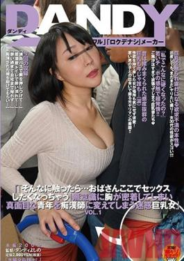 DANDY-582 Studio DANDY If You Keep Touching Me There... I'm Going To Want To Fuck!This Annoying Big Tits Lady Is Becoming A Member Of the Molester Teachers By Pressing Her Big Titties Against This Naive And Innocent Young Boy vol. 1