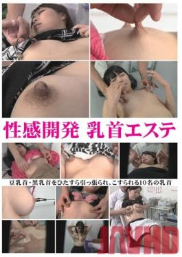 OPPL-313 Studio Lahaina Tokai Carnal Exploitation - Nipple Massage Parlor