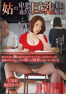 GVG-027 Studio Glory Quest Son-in-Law Goes After His Mother-in-Law's Too Obscene Big Tits Natsuko Kayama