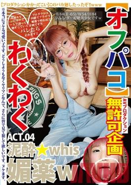 HONB-025 Studio MERCURY [Offline Meetup Fucking] An AV Production Unauthorized Variety Special Drunk Girl Aphrodisiac Fun 04