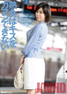 JKD-007 Studio Dream Ticket The Mature Woman Can't Stop Herself From Kissing Nanako Mori