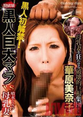 GBL-03 Studio Global Media Entertainment Vaginal Destruction - Big Black Dick VS Breast Milk MILF Minako Kahara