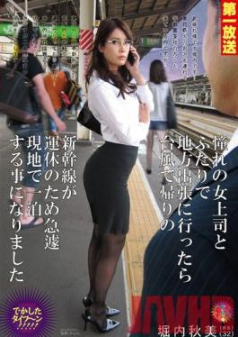 MOND-012 Studio Takara Eizo I Went on a Business Trip With My Desired Female Boss, But Our Return Bullet Train Was Stopped By Typhoon So We Had To Hurry and Stay There For One Night Akemi Horiuchi