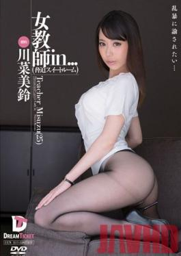 VDD-097 Studio Dream Ticket A Female Teacher In... (The Coercion Suite) Misuzu Kawana