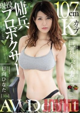 DASD-364 Studio Das This Beautiful Married Woman With 107cm K Cup Big Tits Is A Real Life Pro Boxer And Former Mercenary Hinata Hyuga , Age 30 In Her AV Debut After 13 Fights, Her Record Is 12 Wins, 1 Draw, No Losses This Beautiful Mature Woman Is A Howling Sex Monster Who Fucks Like A Hungry Beast
