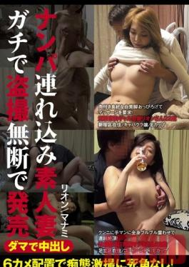 ITSR-032 Studio Big Morkal Creampie Without Permission We Went Picking Up Girls And Found Ourselves An Amateur Housewife We Secretly Shot Peeping Videos And Sold Them Without Her Permission Rion/Manami