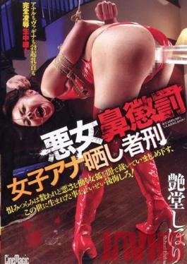 CMN-105 Studio Cinemagic A Wicked Woman's Nose Punishment The Female Anchor's Public Punishment Shihori Endo