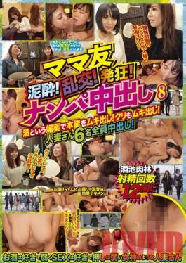 NPS-241 Studio Peters  MILF BFFs! Crazed Orgies! Picking Up Girls For Creampies 8 - Liquor Brings Out Their Sluttiest Instincts! And Their Clits! All Six Married Sluts Take A Creampie!