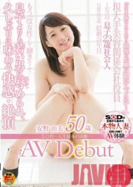 SDNM-022 Studio SOD Create In Her Fifties... The Last Big Decision Of Her Lifetime... 50 Year Old Yumi Anno's Porn Debut