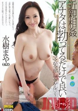 SPRD-749 Studio Takara Eizo Totally Authentic Carnal Fakecest Illustrated - As Long As You're Hard, It's All Good Maya Mizuki
