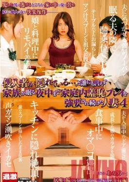 NHDTA-643 Studio Natural High Aggressor is hiding... But I can't tell them... A Married Woman is forced to do Shameful acts until the rest of the family was asleep... 4