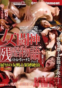 DBAT-001 Studio BabyEntertainment Cruel Tale Of Warrior Goddesses (Battle Venus) Part 1. Female Soldier Degraded In Ecstatic S&M. Tsubaki Kato