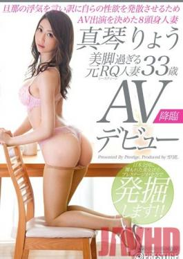 SGA-035 Studio Prestige A Former Race Queen With Beautiful Legs And She's A Married Woman Too Ryo Makoto, Age 33, Making Her AV Debut Using Her Husband's Infidelity As An Excuse, She Detonates Her Lust And Decides To Make Her AV Performance Debut An 8 Heads Tall Married Woman