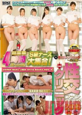 SDDE-383 Studio SOD Create Sex Clinic's 2015 Fan Thanksgiving Day Featuring Exquisite High-Class Nurses In A Massive 4 Hour Special Edition!