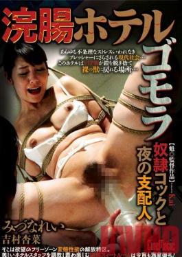CMC-118 Studio Cinemagic Enema Gomorrah Hotel: The Night Shift with Anna Yoshimura