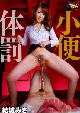 DMOW-039 Studio OFFICE K'S Pissing Punishment Misa Yuki