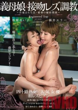 BBAN-002 Studio bibian Stepmom & Stepdaughter - Deep Kiss Lesbians & Breaking In - Reiko Makihara & Eri Arai