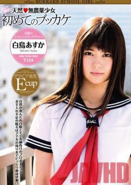 PCM-065 Studio Mirukipurin Condensed Milky. Natural Airhead Organic Barely Legal Girl's First Bukkake Asuka Shiratori