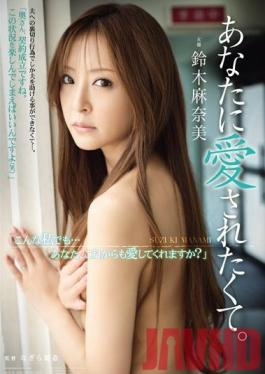 ADN-002 Studio Attackers I Want to be Loved by You. Manami Suzuki