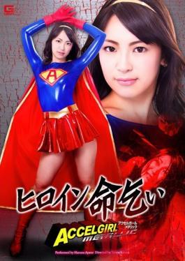 GHPM-34 Studio GIGA A Heroine Begs For Her Life The Accel Girl Metallic Haruna Ayane