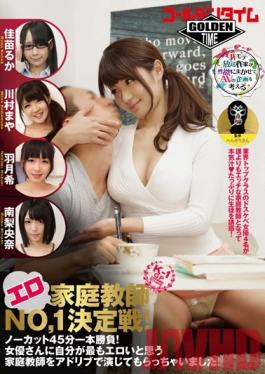 GDTM-005 Studio Golden Time Adult Video Actresses Compete In A Contest To See Who Can Perform The Most Erotic Tutor Ad Lib! Each Actress Has 45 Minutes Of Uncut Footage.