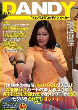 DANDY-436 Studio DANDY Alone With A Part-timer Guy!Part-timer MILF Doesn't Mind Getting Sexually Harassed By A Young, Good-looking Guy's Penis! vol. 1