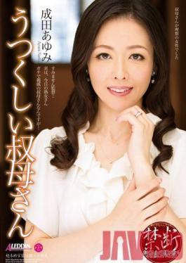 SPRD-924 Studio Takara Eizo My Beautiful Auntie Ayumi Narita