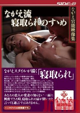 BNSPS-342 Studio Nagae Style Nagae Sensual Film Collection: The Nagae Style Of Stealing Another's Wife