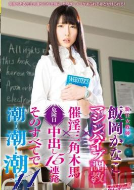 SVDVD-452 Studio Sadistic Village The New Female Teacher - Machine Vibrator Punishment x Wooden Horse Torture x Creampies On Her Ovulation Day - 15 Loads And She Squirts With Every One! 11 Kanako Ioka