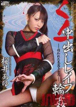 WANZ-135 Studio Wanz Factory Female Ninja Creampie Rape Gang Bang Ayu Sakurai