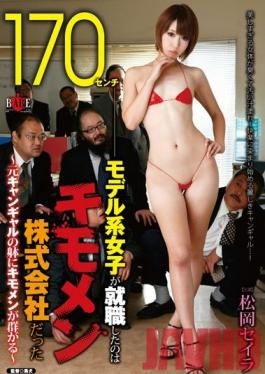 HBAD-236 Studio Hibino 170cm Tall Model Works At An Office Full Of Creeps - Creeps Crowd Around A Former Campaign Girl's Body - Starring Seira Matsuoka.