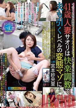 YAG-119 Studio Eiten Thanks To 41 Year Old Housewife Saori's Pleasure Training, Even Her Husband Noticed That She's A Perverted Masochist... Starring Saori Miyamoto
