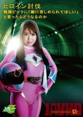 JMSZ-25 Studio GIGA Heroine Suppression What Would Happen If The Pink Ranger Asked Her Enemy To Inflict Pain On Her...