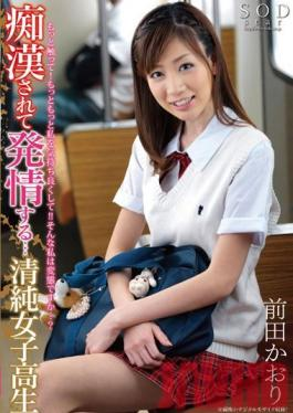 STAR-284 Studio SOD Create She Gets Horny When Molested...Helping Innocent Schoolgirls Kaori Maeda