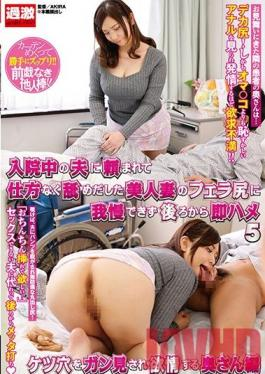 NHDTB-097 Studio Natural High When Her Husband Was Hospitalized, This Beautiful Married Woman Was Asked To Lick Him All Over, And So She Had No Choice But To Give Him An Anal Licking And When He Could No Longer Resist, He Got Himself A Quickie From Behind 5 Housewives Who Get Hot And Horny When They Get Their Asses Stared At