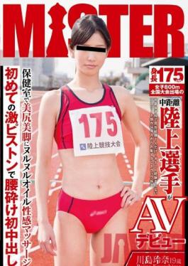 MIST-014 Studio Mr. Michiru 19-Year-old Reina Kawashima Is A 175cm Tall, 800m Sprint Athlete. She Makes Her Porn Debut At Long Last!The Athlete Girl Who Has Never Even Masturbated Now Must Run With Sex Toys Inside Her! Her First Violent Sex And Merciless Creampies!