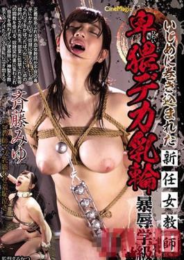 CMV-111 Studio Cinemagic The New Female Teacher Got Roped Into A Bullying Incident A Filthy Big Areola Orgasmic Academic Class Miyu Saito
