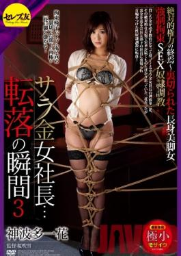 CETD-225 Studio Celeb no Tomo Company President Ichika Kamihata 's Fall From Power: Tall, Beautiful, Tied Up and Forced Into Slave Torture and SEX