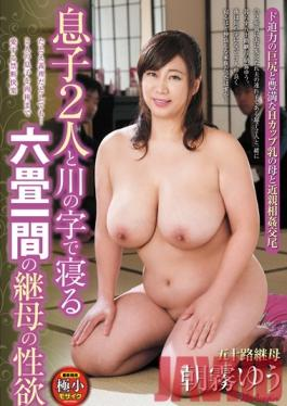 EMAZ-266 Studio Fujinsha / Emmanuelle A step mother who sleeps side by side with her 2 stepsons in a house about 18'x36' large... She loves her sons and even their penises in this forbidden pleasure. Yuu Asagiri