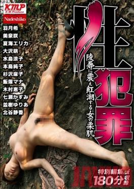 NASS-134 Studio Nadeshiko Sex Crimes. The Woman's Soft Skin Blushes As She Trembles In Shame