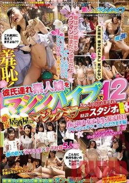 SVDVD-601 Studio Sadistic Village Shame! We're Secretly Assaulting Amateur Girls With Vibrators While They're With Their Boyfriends! 12 Amateur Girls Vs The Machine Vibrator We Installed A One Way Mirror In A Dirt Cheap Izakaya Bar We're Fucking With The Fresh Pussies Of Newly Enrolled College Girl Babes And Female Employees